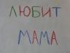 chto-lyubit-mama