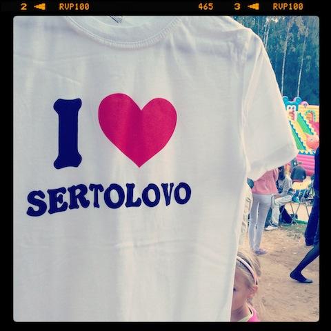 Сертолово