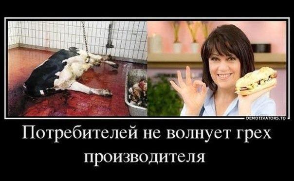 опасное мясо