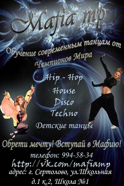 школа танцев в Сертолово