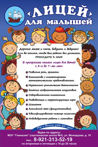 реклама лицей_для_малышей1200х1800