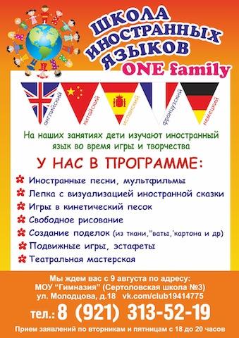 Реклама 2017 Школа иностранных языков колор
