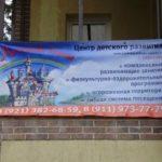 Центр детского развития «Маленькая страна»