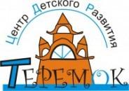 Центр развития «ТЕРЕМОК»